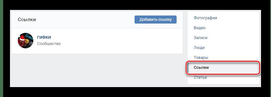 Просмотр вкладки Ссылки в разделе Закладки на сайте ВКонтакте