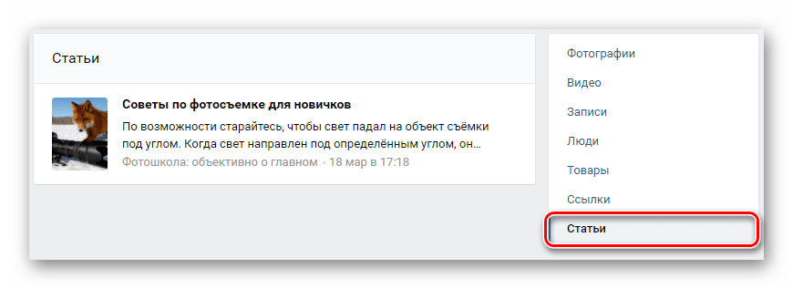 Просмотр вкладки Статьи в разделе Закладки на сайте ВКонтакте
