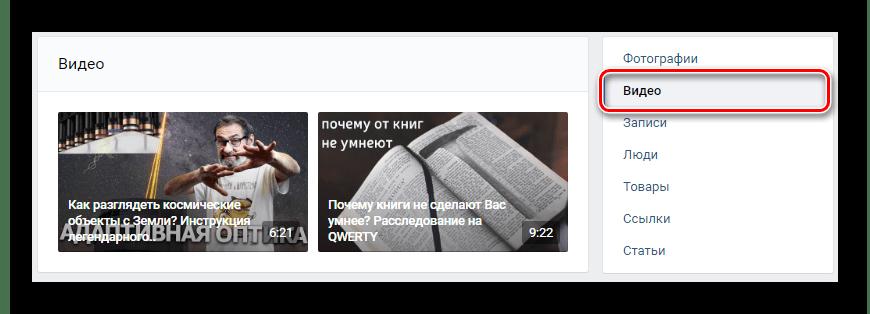 Просмотр вкладки Видео в разделе Закладки на сайте ВКонтакте