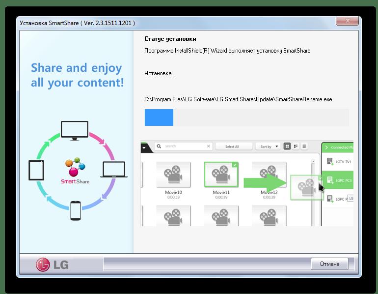 Процедура установки приложения в окне Мастера установки программы LG Smart Share в Windows 7