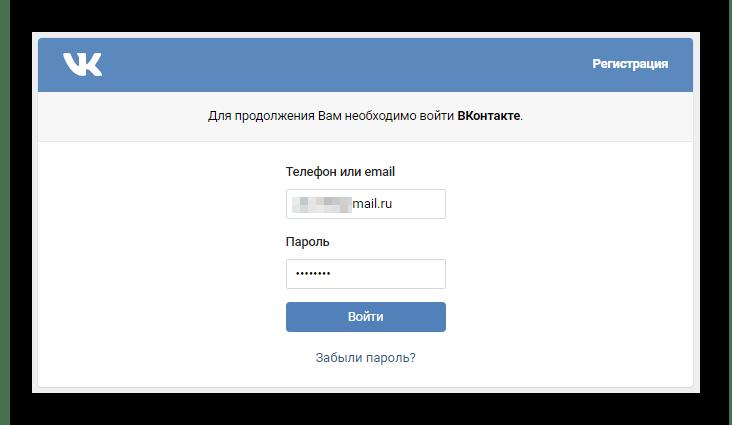Процесс авторизации на сайте DyCover через социальную сети ВКонтакте