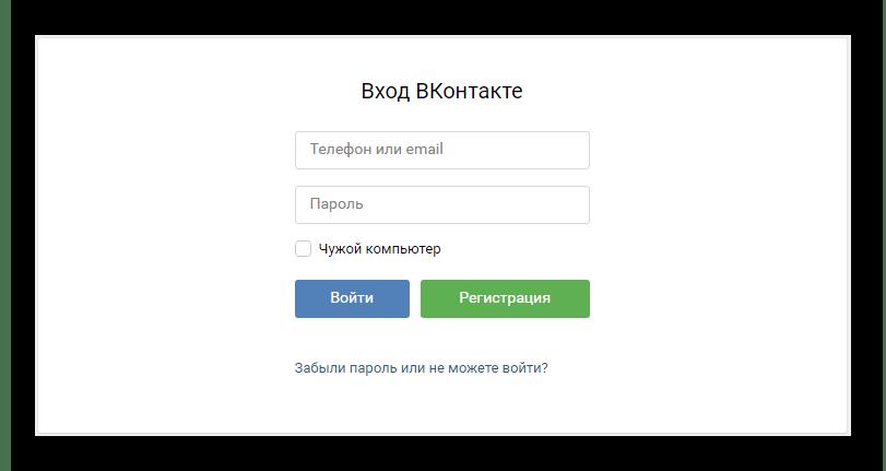 Процесс авторизации в приложении VK Helper на сайте ВКонтакте