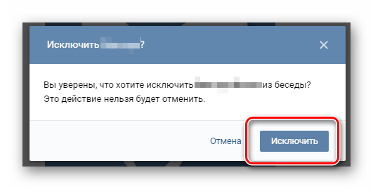 Процесс исключения человека из беседы ВКонтакте