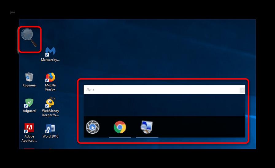 Процесс использования лупы для увеличения экрана в ОС Виндовс