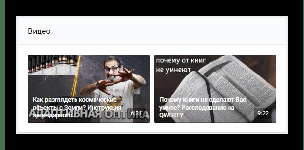 Процесс изучения ленты Видео в разделе Закладки на сайте ВКонтакте