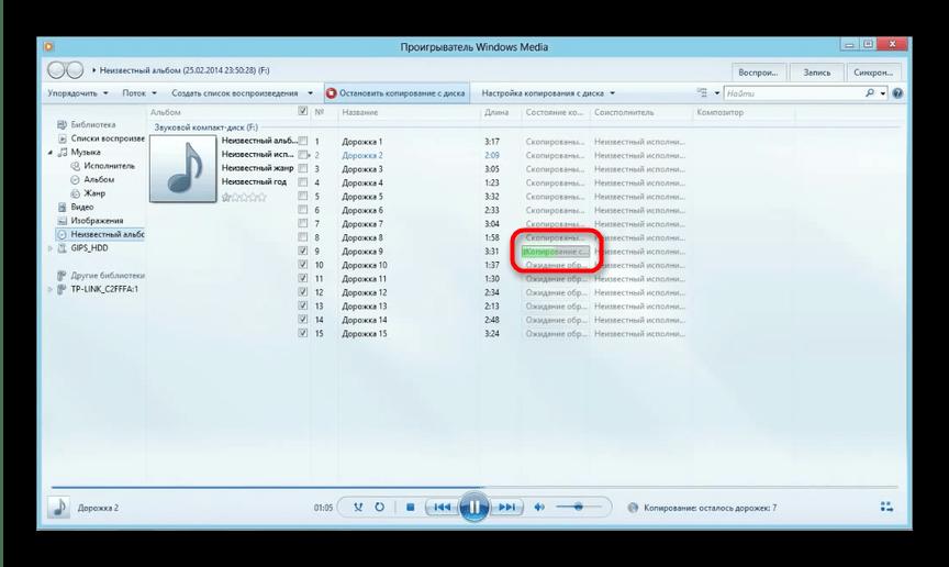 Процесс копирование файлов с аудиодиска в Windows Media Player