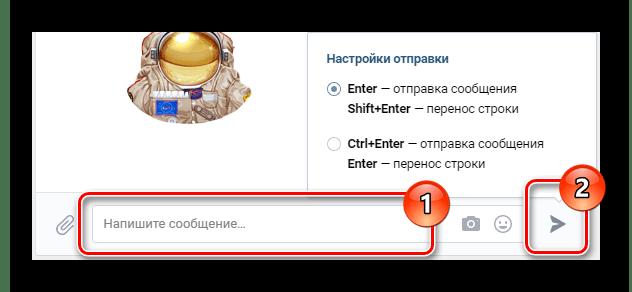 Процесс написания нового сообщения на сайте ВКонтакте