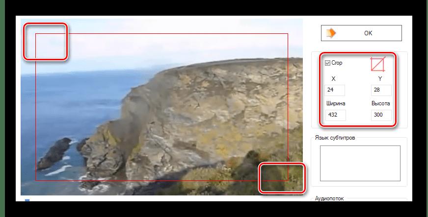 Процесс обрезки границ видеоролика в программе Format Factory