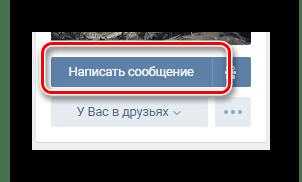 Процесс перехода к окну написания сообщения на сайте ВКонтакте