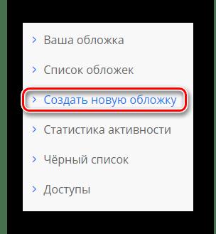 Процесс перехода на вкладку Создать новую обложку на сайте сервиса DyCover