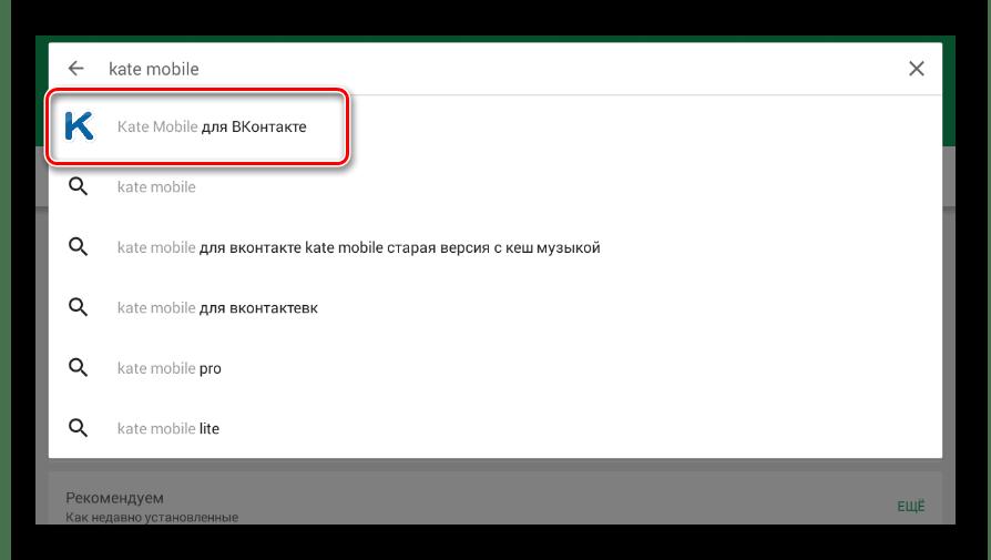 Процесс поиска приложения Kate Mobile в магазине Google Play