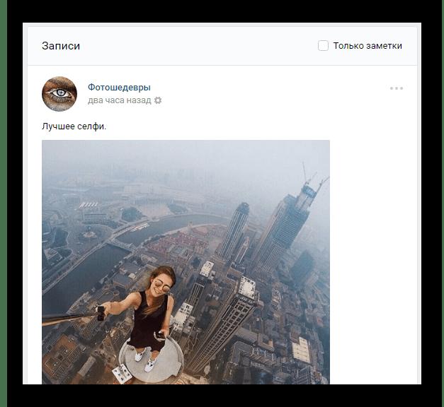 Процесс просмотра понравившихся записей на сайте ВКонтакте
