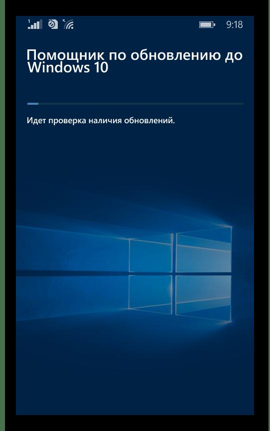 Процесс проверки наличия обновлений до виндовс 10 для Windows phone