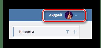 Процесс раскрытия главного меню ВК на сайте ВКонтакте