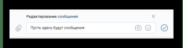 Процесс редактирования сообщения в диалоге на сайте ВКонтакте