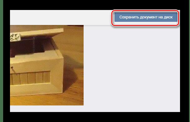Процесс сохранения GIF изображения с ВКонтакте на компьютер