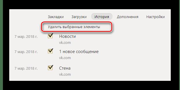 Процесс удаления истории в Яндекс.Браузер