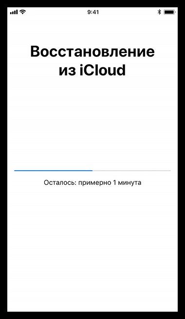 Процесс восстановления iPhone из копии iCloud