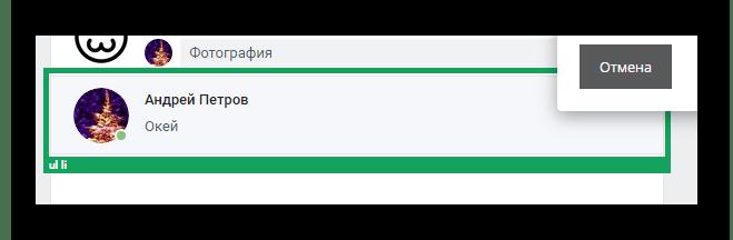 Процесс выбора скрываемого диалога через AdGuard в Google Chrome