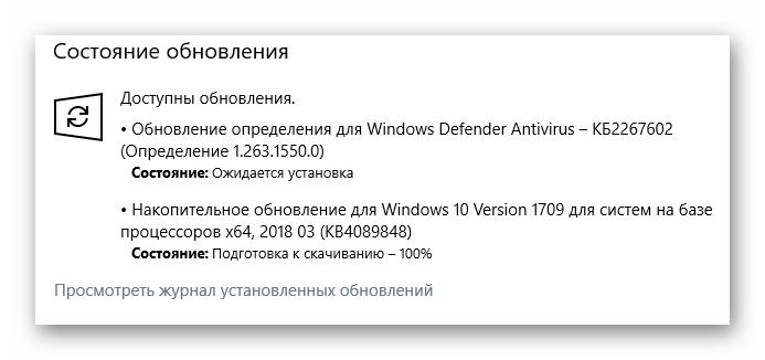 Процесс загрузки и установки драйверов в Виндовс 10