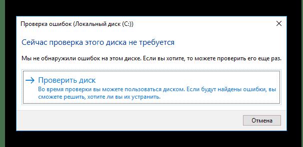 Проверка диска на ошибки и битые сектора в Windows 10