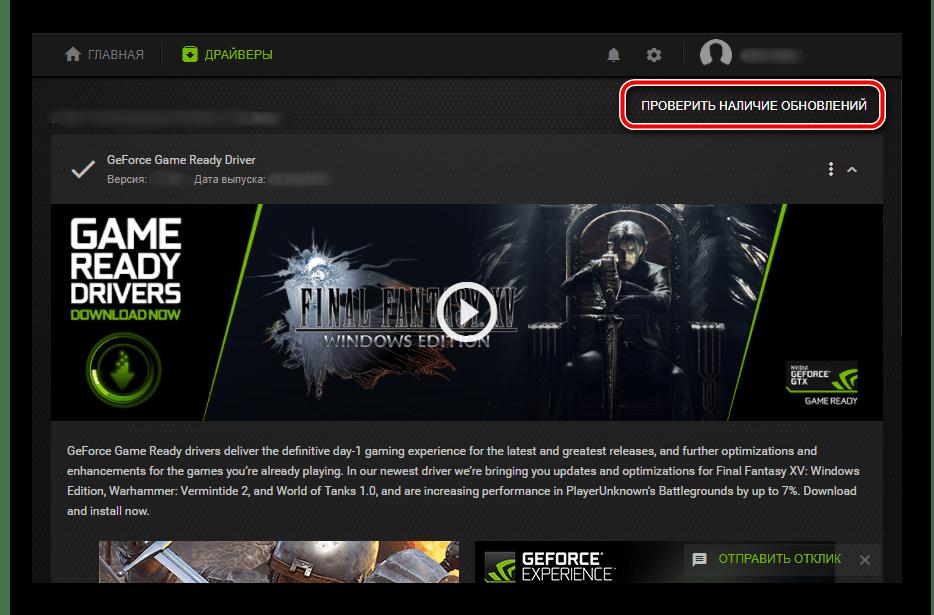 Проверка обновлений драйвера для NVIDIA GeForce GT 430