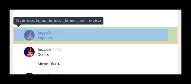 Проверка правильности найденного li элемента в консоли Chrome
