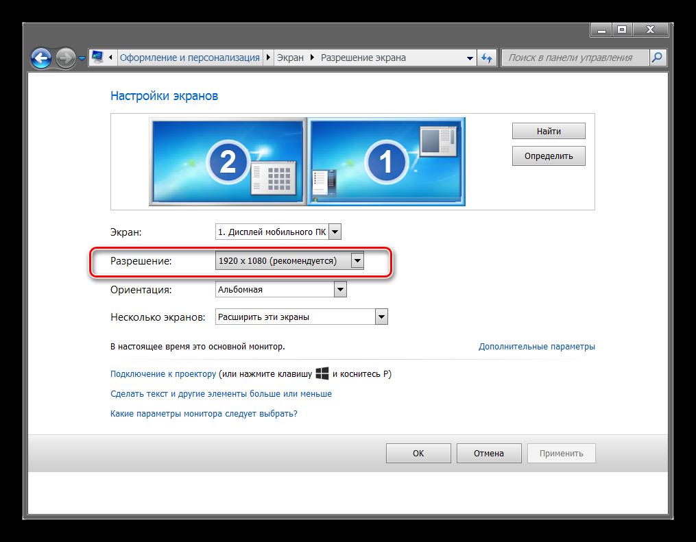 Проверка рекомендуемого разрешения экрана