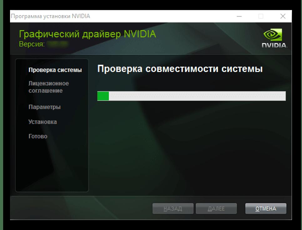 Проверка совместимости системы драйвера NVIDIA