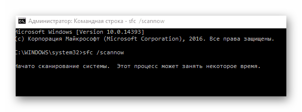 Проверка целостности файлов на Windows 10