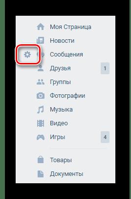 Прямой переход к настройка отображения меню на сайте ВКонтакте