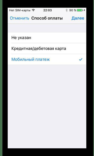 Пункт Мобильный платеж
