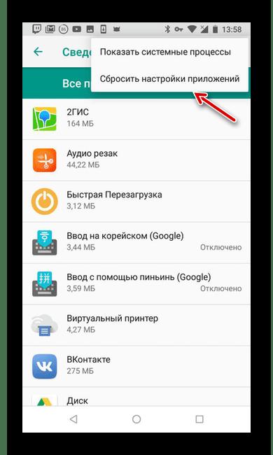 Пункт Сбросить все приложения