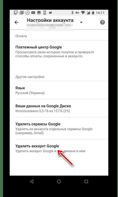 Пункт Удалить аккаунт Google