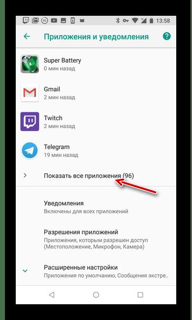 Пункт Все приложения