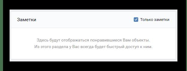 Пустая страница поиска заметок в разделе Закладки на сайте ВКонтакте