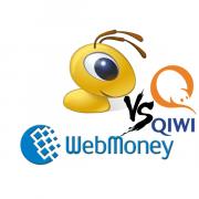 Qiwi или WebMoney что лучше
