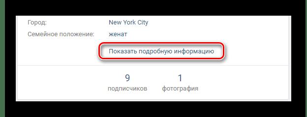 Раскрытие блока с подробной информацией на стене на сайте ВКонтакте