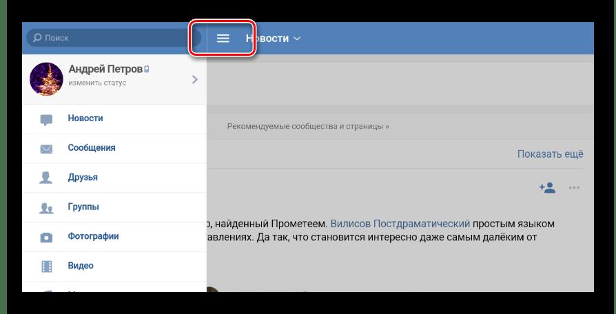 Раскрытие главного меню на мобильном сайте ВКонтакте