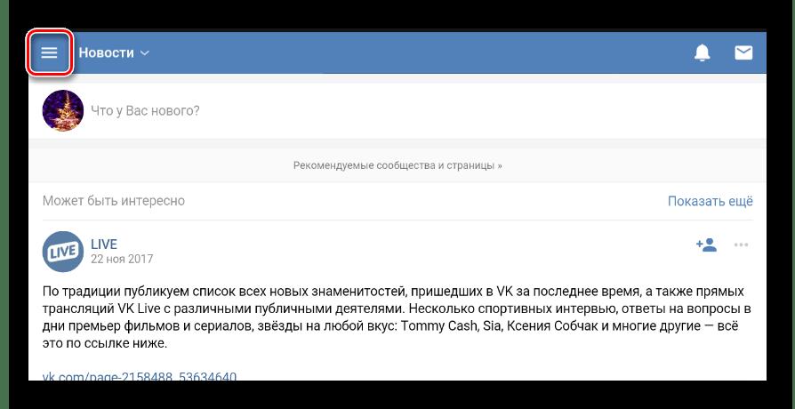Раскрытие главного меню на сайте мобильной версии ВКонтакте