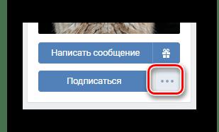 Раскрытие главного меню на странице пользователя на сайте ВКонтакте