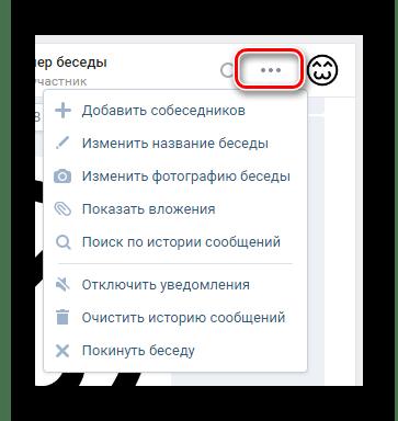 Раскрытие меню управления диалогом в разделе Сообщения ВКонтакте
