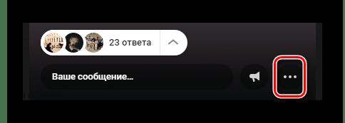 Раскрытие меню управления историей в разделе Новости ВКонтакте
