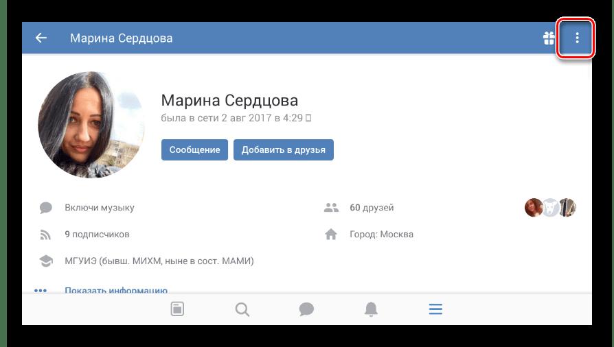 Раскрытие меню управления пользователем в мобильном приложении ВКонтакте