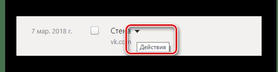 Раскрытие меню управления записью в Яндекс.Браузер