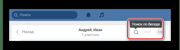 Раскрытие поля Поиск по беседе в беседе в разделе Сообщения ВКонтакте