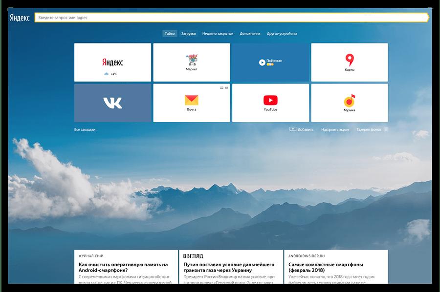 Расширение Яндекс.Дзен на стартовой странице Яндекс