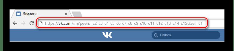 Расширенный код поиска бесед на сайте ВКонтакте