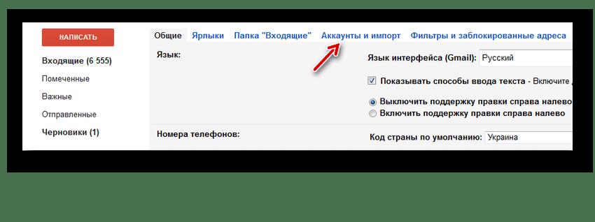 Раздел Аккаунты и Импорт в Gmail