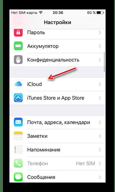 Раздел iCloud